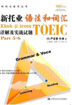 托业英语教材|《新托业语法和词汇详解及实战试题》PDF下载下载地址