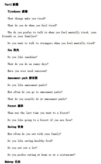 雅思口语真题 2019年9~12月雅思口语新题资料下载