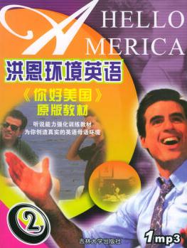 英文<b style='color:red'>原版</b>教材《HELLO AMERICA洪恩环境英语》视频+音频+文本全套