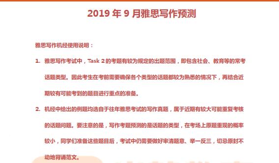 2019年9月14日的雅思写作考前重点预测网盘资源下载。