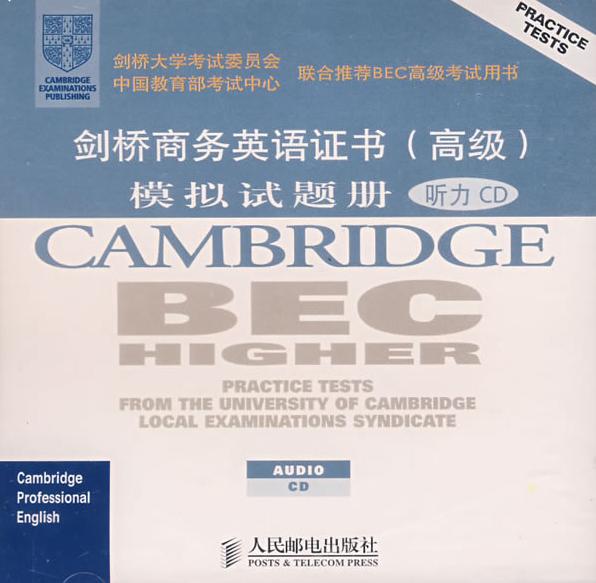 人邮版剑桥商务英语证书(高级)模拟试题册听力mp3下载网盘自取。