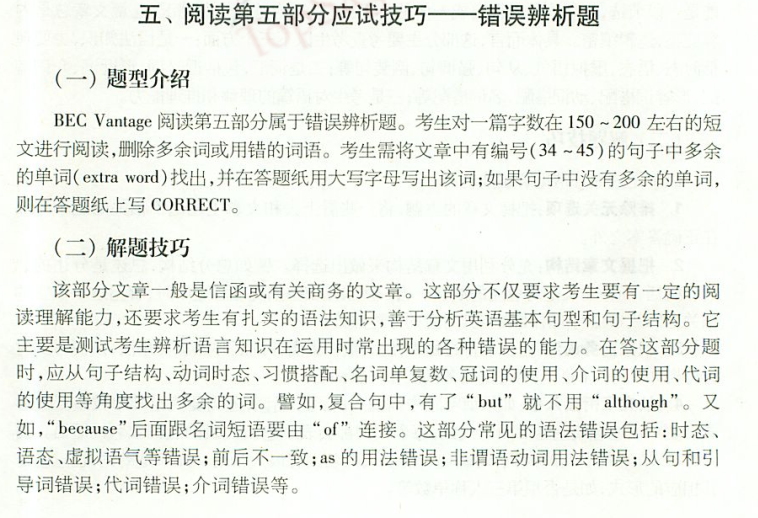 BEC阅读试卷全题型满分技巧(完形与改错篇)值得收藏!