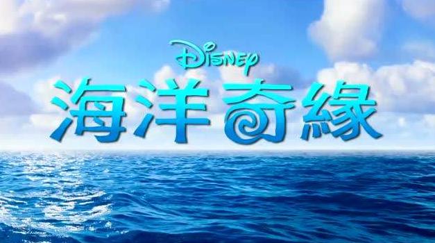 迪士尼双语经典电影故事《海洋奇缘 》电子书下载需要的赶快拿。
