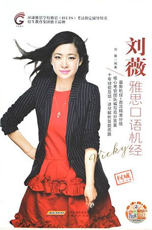 刘薇雅思口语高分班讲义(含课上所有素材)PDF下载电子课件