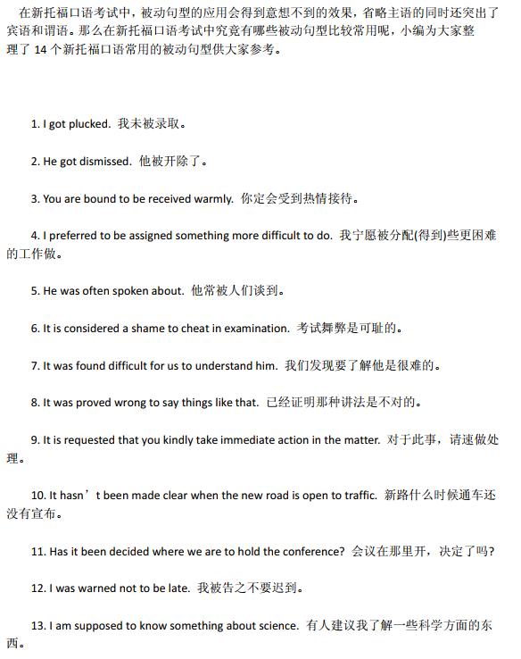 新托福口语(高频句型+必备套话+高频模版)下载(电子版+视频)