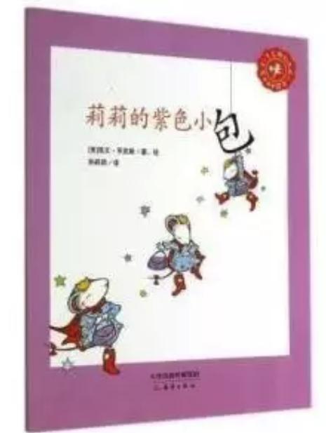 儿童双语绘本《莉莉的紫色小包》—让孩子学会理解和互谅赶快收藏!