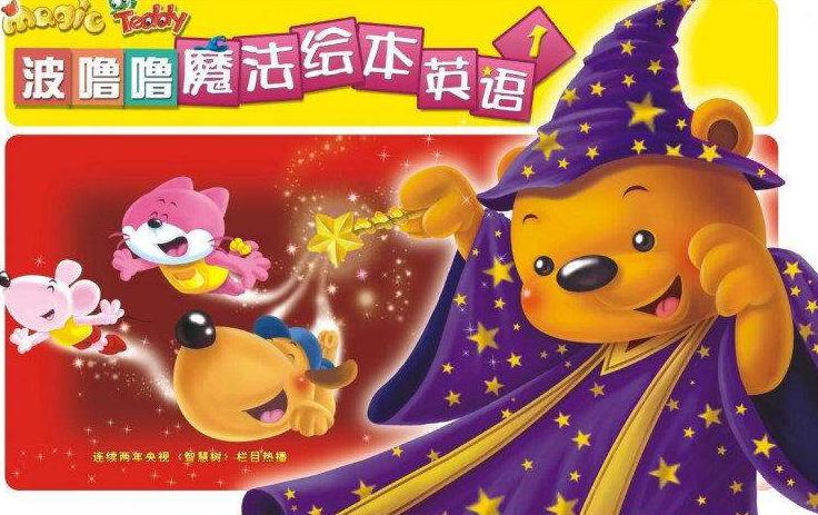 幼儿英语教材 Magic Teddy波噜噜魔法绘本英语 <b style='color:red'>视频下载</b>你需要吗?