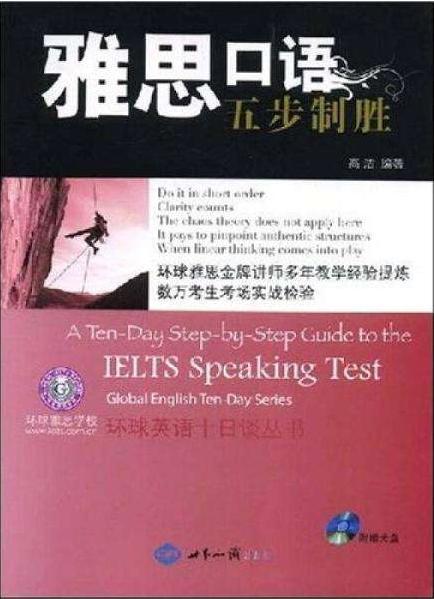 雅思口语学习用书《雅思口语五步制胜》 PDF+MP3下载资料大全