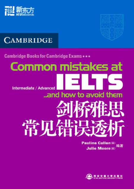 雅思原版教材《Common Mistakes at IELTS and how to avoid them》高清PDF最新资源分享。