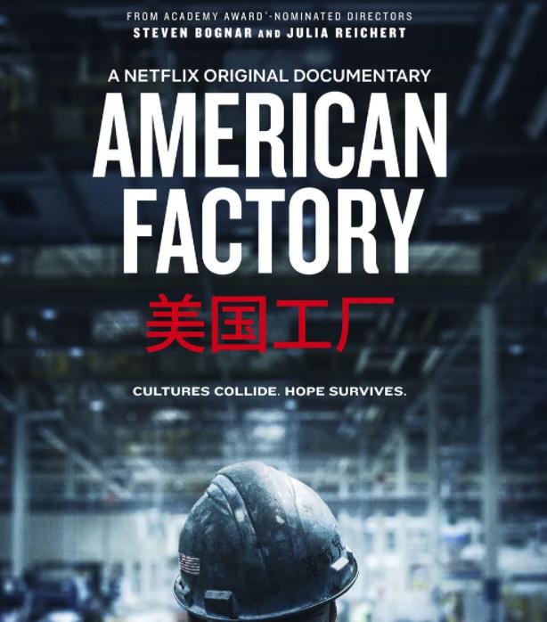 纪录片《美国工厂》:普通人的困境与希望pdf分享!