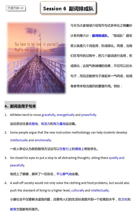 托福写作句式多样化之锦囊妙计系列高分句型PDF下载资源分享