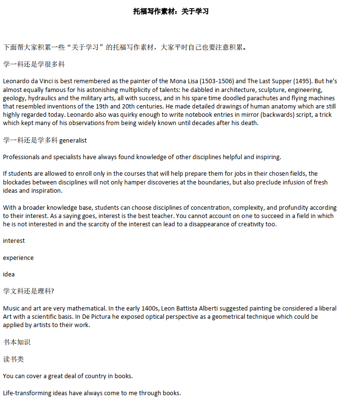 [托福写作]托福写作常用例证素材汇总(四大方面写作素材)PDF下载