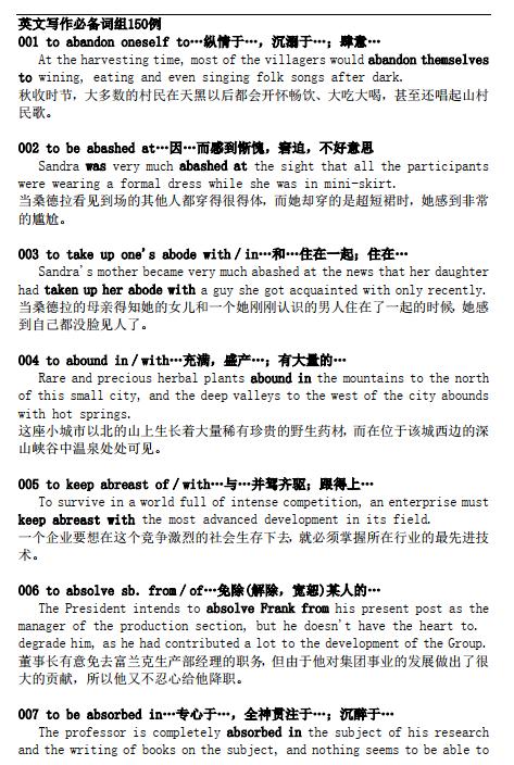 托福写作词组 托福写作备考必备词组150个PDF下载