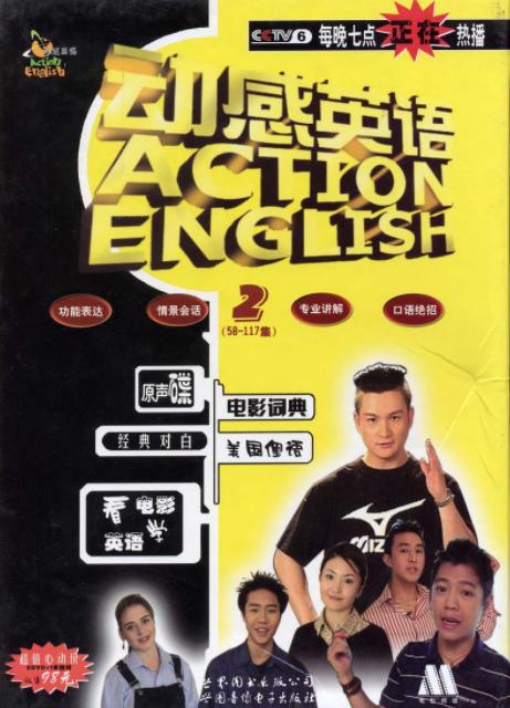 CCTV6《动感英语》全年视频下载(附学习笔记)百度云!