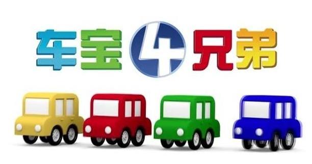 低幼英文动画片《车宝四兄弟》高清下载免费资料