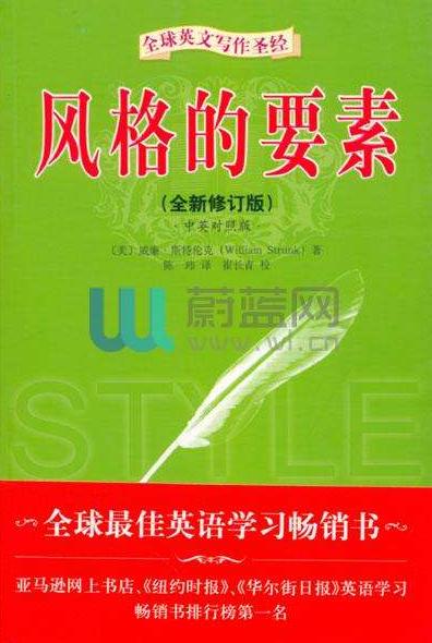 全球英文写作圣经《风格的要素》中文+英文版PDF下载百度云分享
