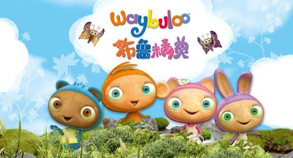 0~3岁幼儿英文动画片《大眼宝宝 Waybuloo》全季高清下载免费资料