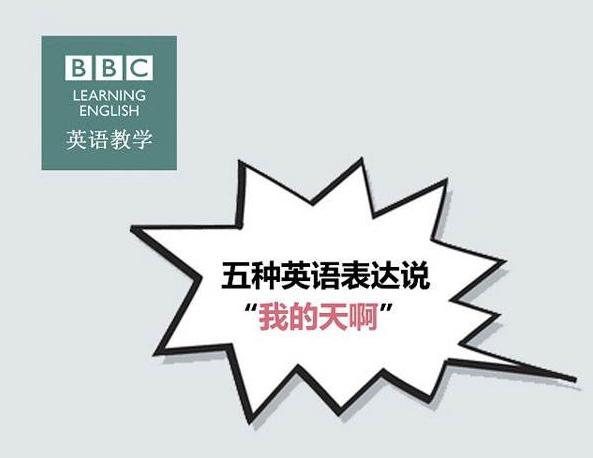 英语零基础学习资源 BBC起步英语口语对话(MP3+文本)下载