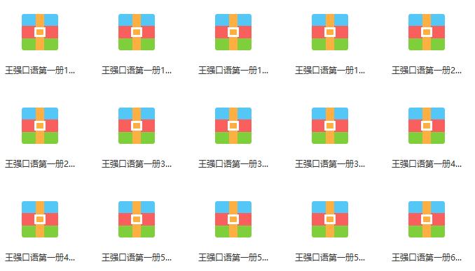 新东方王强口语全套(视频+文本pdf+mp3)下载音频下载!