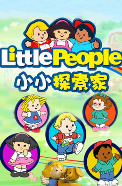 儿童幽默动画片<b style='color:red'>推荐</b>《小小探索家》(4DVD+MP4格式) 百度网盘云盘下载!