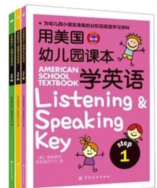 美国英语教材《用美国幼儿园课本学英语》全套3册!系列分享!