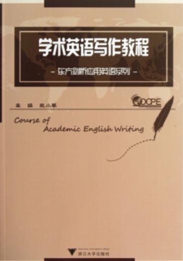 超经典英语写作教程《学术英语写作教程》PDF下载免费下载