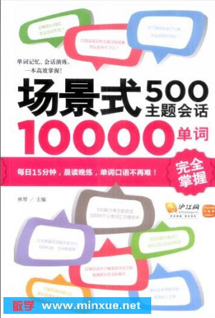 单词记忆《场景式500主题会话10000单词完全掌握》免费资料