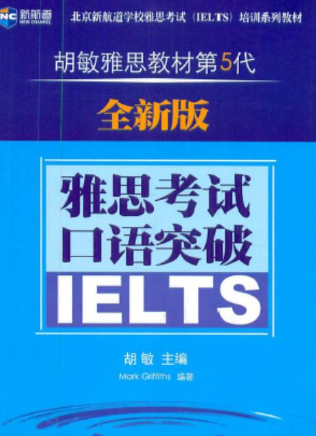 胡敏雅思教材《全新版雅思考试口语突破》PDF下载pdf下载!