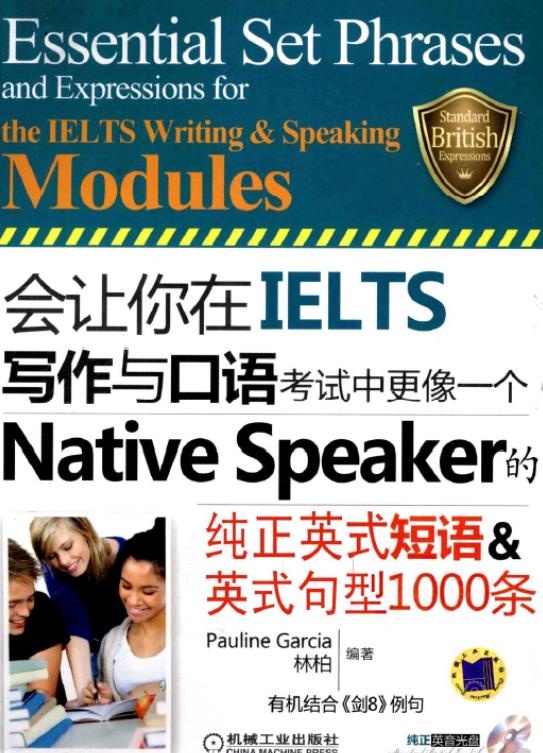 雅思口语考试材料《纯正英式短语·英式句型1000条》PDF下载全套