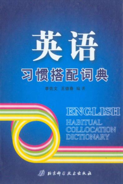 [雅思资料]雅思电子词典《英语习惯搭配词典》PDF下载
