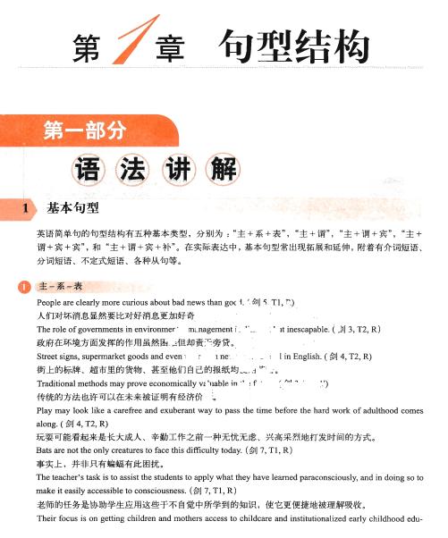 雅思考试核心语法(6分-7.5分)PDF云盘下载学习分享