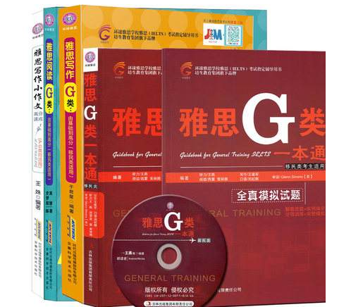 雅思G类(阅读理解+作文)讲义PDF云盘下载云盘下载!