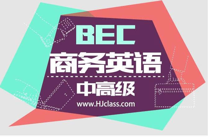10年bec高级口译听力真题(原文+解析+音频)资源下载建议人手一份!