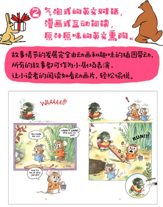 儿童漫画英文绘本 benny and penny系列8本(视频+音频)资源下载百度网盘分享!