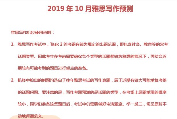 2019年10月19日的雅思写作考前重点预测PDF下载网盘分享!