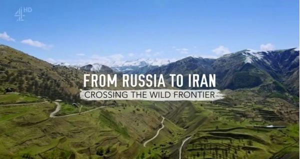 纪录片《从俄罗斯到伊朗:跨越狂野边境 From.Russia.to.Iran》学习分享