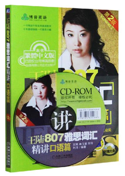 王陆807雅思第2版(口语+听力+阅读+写作词汇)完整版下载视频分享!