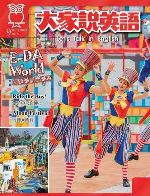 英文原版儿童杂志《大家说英语》2018年1-5期PDF下载网盘下载!