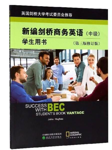 bec中级教材|经科版《新编剑桥商务英语中级学生用书》mp3下载学习资源下载!