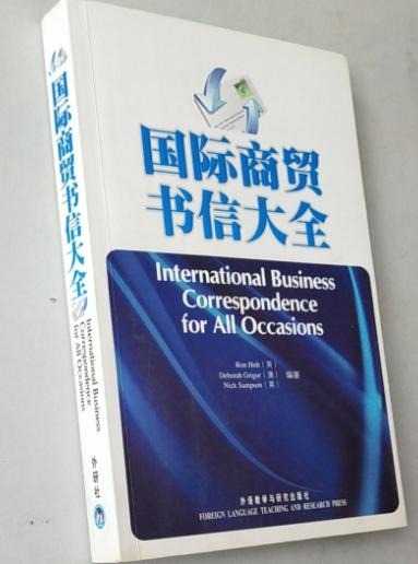 商业书信手册《国际商业书信大全》电子版下载百度网盘分享