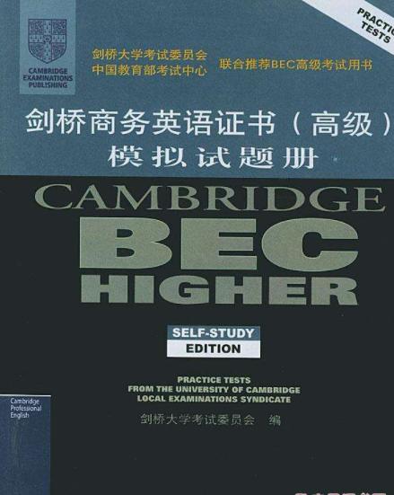 人民邮电《剑桥商务英语高级模拟试题册听力》MP3下载无偿分享!