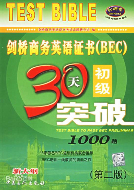 bec高级教材|《剑桥商务英语证书bec高级30天突破》MP3下载word下载!