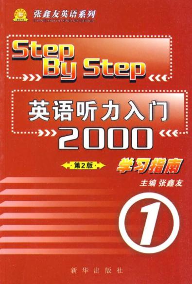 雅思英语听力练习《英语听力入门2000》音频下载资源大全