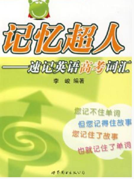 单词快速记忆 李超《记忆超人英语单词妙记手册》PDF下载系列下载!