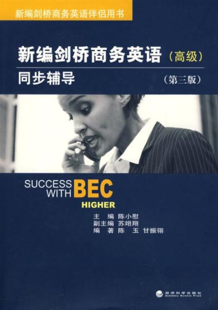 bec高级自学教材《新编剑桥商务英语用书(高级)》PDF+MP3合集下载!