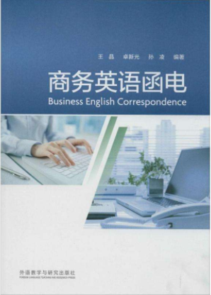 bec英语教材书《商务英语函电》PDF网盘分享学习分享