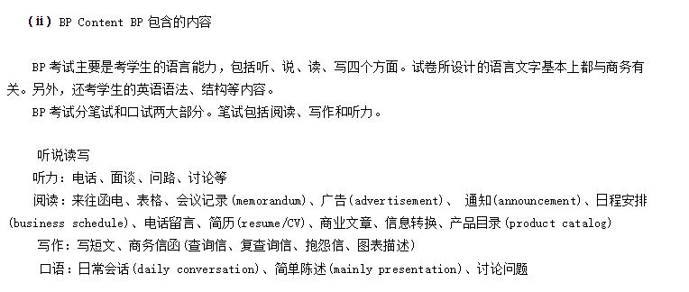 bec中级口语教材|谢娇岳口语课程电子版(完整版)范文下载