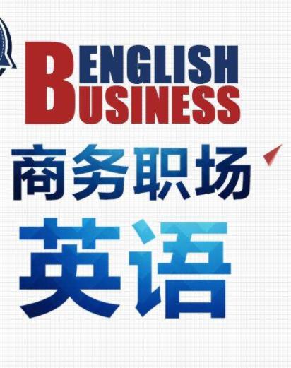 BEC商务英语高级考试口语详细解析word下载最新资源分享。