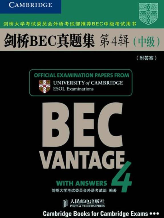剑桥商务英语BEC真题集电子版合集(pdf+MP3)下载快来领取