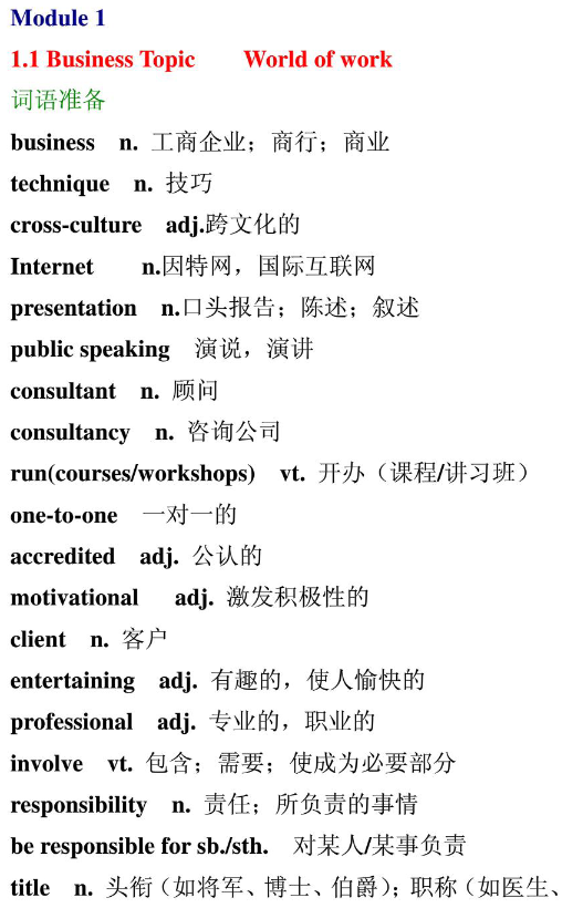 bec初级商务英语词汇PDF下载百度云!